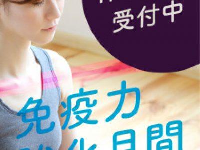 2月はイルチブレインヨガ免疫力強化月間~腸を活性化し、体・心・脳を健康に!