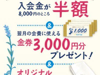 イルチブレインヨガの「20周年感謝キャンペーン」5月末まで入会金が半額に。3000円分の金券やフェイスタオルもプレゼント