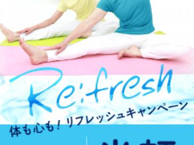"""""""5月のストレス""""はイルチブレインヨガで解消!入会金半額のキャンペーン~軽い運動と瞑想で体も心もリフレッシュ"""