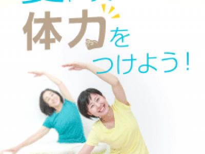 ゆるい運動で体力&メンタル力アップ~暑さを笑顔で乗り切ろう~イルチブレインヨガ体験レッスン参加募集
